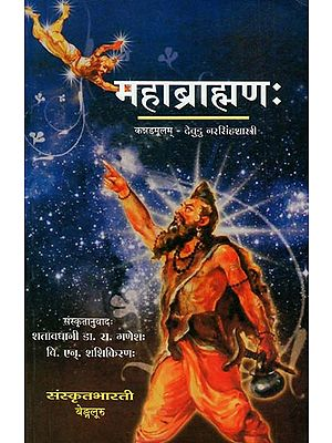 महाब्राह्मणः - Maha Brahamana (A Sanskrit Translation of the Famous Kannada Novel Maha Brahmana)