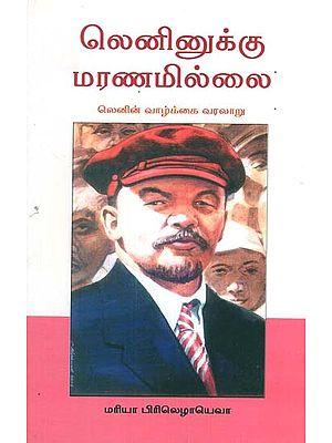 Leninukku Maranamillai Mariya Preleazahayeva (Tamil)