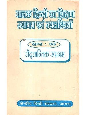 मानक हिन्दी का शिक्षण उपागम एवं उपलब्धियाँ - Approaches and Achievements of Standard Hindi Teaching