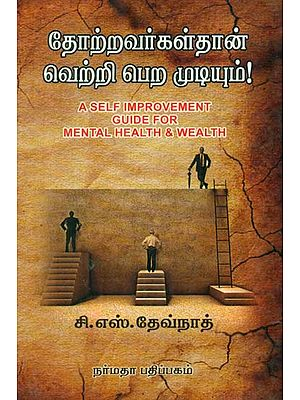 A Self Improvement Guide For Mental Health & Wealth (Tamil)
