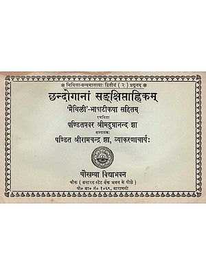 छन्दोगानां सङ्क्षिप्ताहिकम् - Chhandogaanam Sankshipta Ahikam (An Old and Rare Book)RamRa