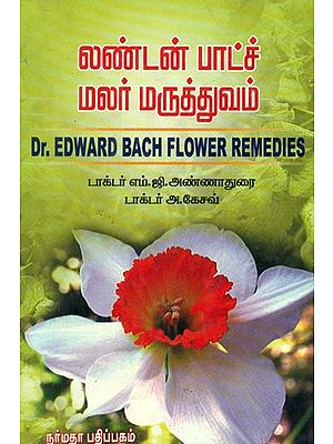 Flower Remedies of England (Tamil)