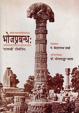 भोजप्रबन्ध: - Bhoj Prabandha (An Old Book)
