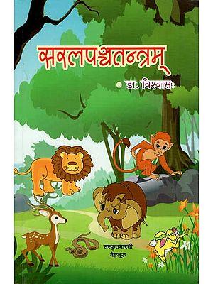 सरलपञ्चतन्त्रम् - Saral Panchatantra (Simple Sanskrit)