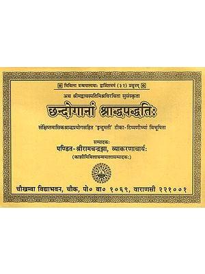 छन्दोगानां श्राद्धपद्धति: - Chhandogaanam Shraddha Paddhati