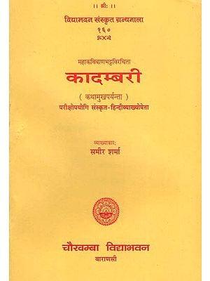 कादम्बरी - Kadambari