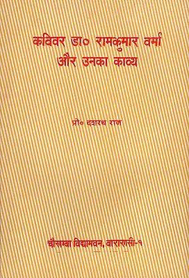 कविवर डा० रामकुमार वर्मा और उनका काव्य - Poet Ramkumar Verma and His Poetrys (An Old and Rare Book)