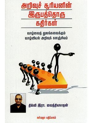 A Self Motivational Guide in Tamil