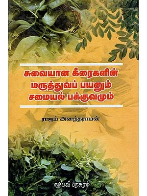 Suvaiyana Keeraigalin Maruthuva Payanum Samayal Pakkuvamum (Tamil)