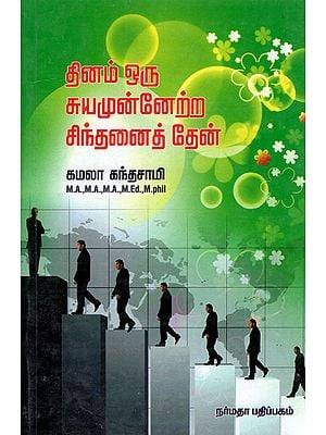 A Thought a Day- A Self Improvement Book (Tamil)