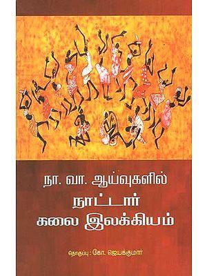 Na.Va. Ayivugalil Naattar Kalai Ilakkiyam (Tamil)