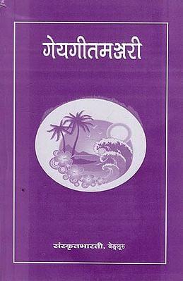 गेयगीतमञ्जरी - Gey Geeta Manjari (A Collection of Sanskrit Songs)