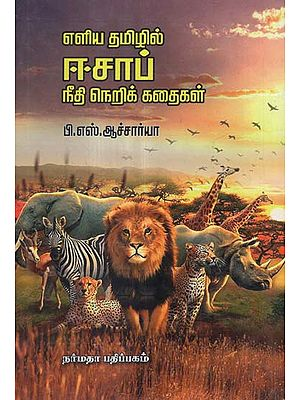 Aesop's Fables Transcreated (Tamil)