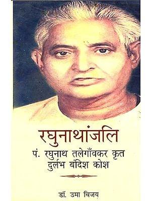 रघुनाथांजलि - पं. रघुनाथ तलेगाँवकर कृत दुर्लभ बंदिश कोष - Pandit Raghunath Talegaonkar's Durlabh Bandish Kosh