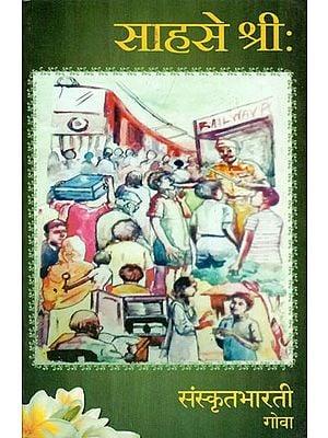 साहसे श्रीः - Sahase Shree (Short Story)