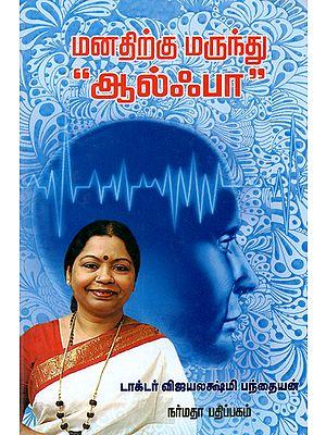 The Life Shaping Alpha Meditation (Tamil)