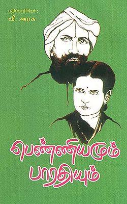 Penniyamum Bharathiuym (Tamil)