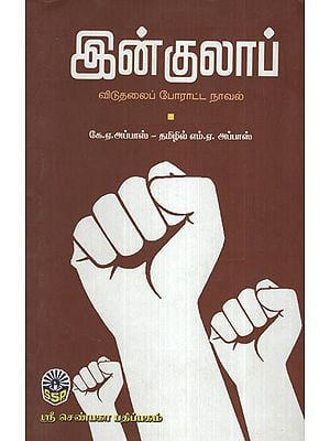 Inquilab Story of Indian Independence (Tamil)