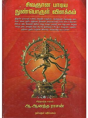 A Dissertation in Tamil for Sivagnana Yogi's Sivagnana Paadiyam (A Treatise on Saivite Philosophy)