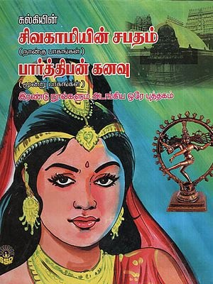 Sivagami's Vow - Two Novels in One (Historic Novel in 4 Part in Tamil)
