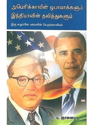 Americavin Obamakkalum Indhiavin Dalitthukalum (Tamil)