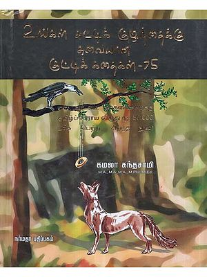 Traditional Fables And Moral Stories for Children (Tamil)