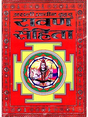 असली प्राचीन वृहद् रावण संहिता - Vriihad Ravana Samhita