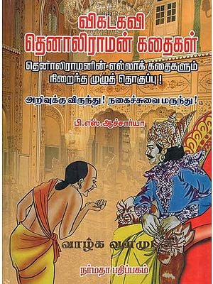 All The Stories of Tenali Rama (Tamil)