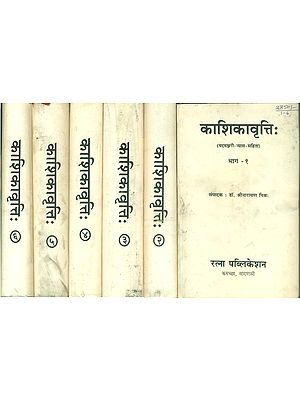 काशिकावृत्ति:  Kashika Vritti in 6 Volumes (An Old and Rare Books)