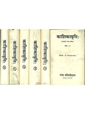 काशिकावृत्ति:  Kashika Vritti in 6 Volumes (An Old and Rare Books)
