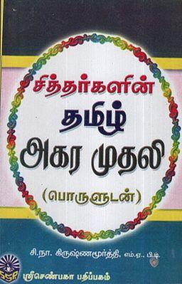 Siddhargalin Tamil Agara Mudali (Maraiporul Vilakkathudan)