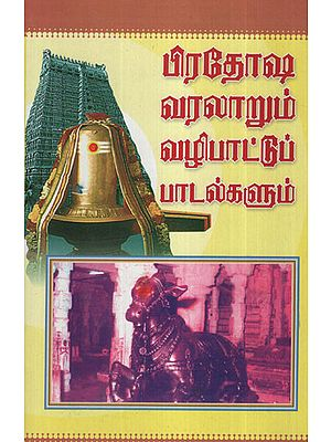 History of Pradosham and Devotional Songs (Contains Songs on Shri Vinayaga in Tamil)