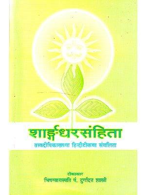 शार्ङ्गधरसंहिता: Sharangdhar Samhita