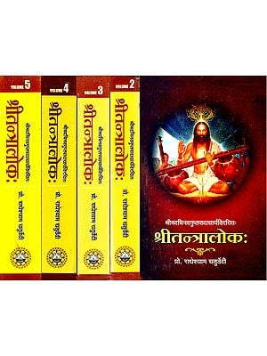श्रीतन्त्रालोक: Sri Tantraloka with the Commentary Viveka by Acarya Sri Jayaratha (Set of 5 Volumes)