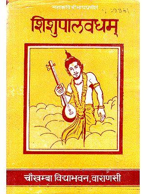 शिशुपालवधम्: Sisupalavadham of Mahakavi Magha