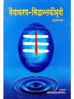 वैयाकरण सिद्धान्तकौमुदी: Vaiyakarana Siddhanta Kaumudi