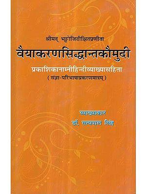 वैयाकरणसिद्धान्त कौमुदी - Vaiyakaran Siddhanta Kaumudi