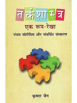 तर्कशास्त्र एक रूप - रेखा  - Tarka Shastra (A Textbook of Logic : An Introduction)