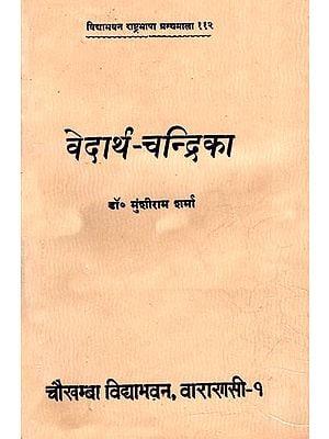 वेदार्थ-चन्द्रिका: Vedartha-Chandrika (An Old Book)