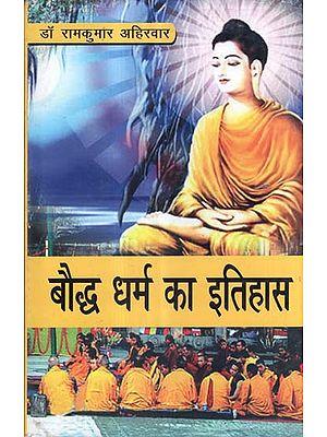 बौद्ध धर्म का इतिहास - History of Buddhism