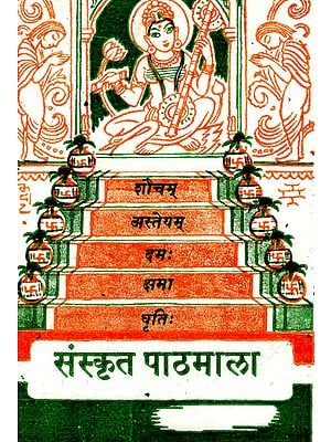 संस्कृत पाठमाला: Sanskrit Reading Practice (A Compilation of 5 Books in 1)