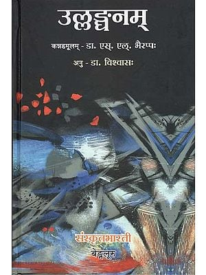 उल्लङ्घनम् - Violation (A Translation of Famous Kannada Novel Written By S.L Bhyrappa)