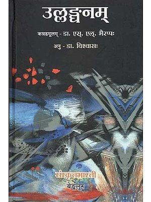 उल्लङ्घनम् - Violation (A Translation of Famous Kannada Novel Written By S.L Bhyrappa)