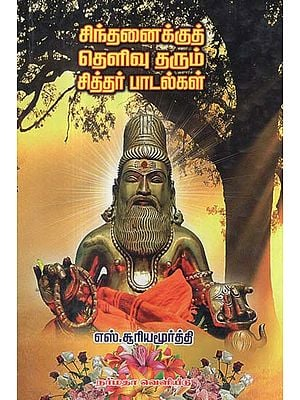 The Enlightening Verses From The Siddhars- A Short Dissertation (Tamil)