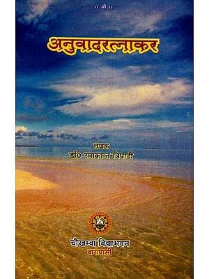 अनुवादरत्नाकर: Anuvada Ratnakara (With Vyakarana and Nibandha)
