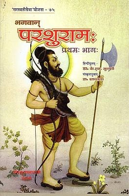 भगवान् परशुराम:  Lord Parshuram (First Part)