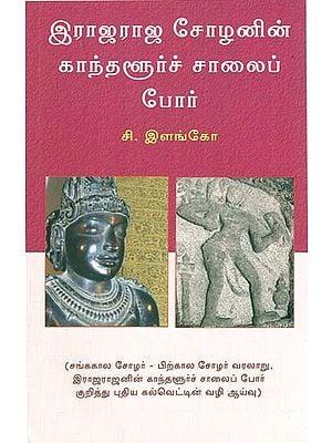Kanthnalur War of Raja Raja Cholan (Tamil)