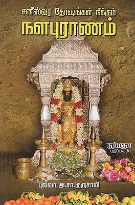 The Story of King Nalan (Tamil)