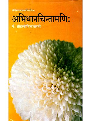 अभिधानचिन्तामणि: Abhidhana Chintamani of Sri Hemachandra Acharya