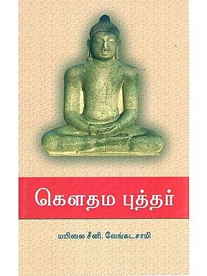Gautam Buddha (Tamil)